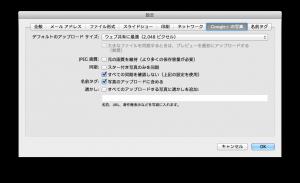 Picasa3 Google+写真 設定